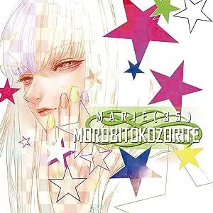 MOROBITOKOZORITE(B盤)