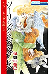 ツーリング・エクスプレス~ノートルダム編~ (花とゆめコミックススペシャル) Kindle版