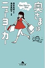 奥さまはニューヨーカー Nine Ninety-Nine (幻冬舎文庫) Kindle版