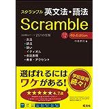 スクランブル英文法・語法 4th Edition