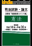 司法試験・論文 法務省「試験委員コメント集」憲法 総集版 平成18年~平成30年