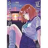 夏へのトンネル、さよならの出口 群青(2) (サンデーGXコミックス)