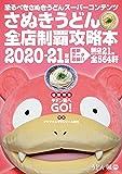 さぬきうどん全店制覇攻略本2020-21年版