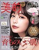 美的(BITEKI) 2021年 01 月号 [雑誌]