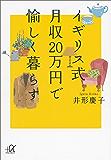 イギリス式 月収20万円で愉しく暮らす (講談社+α文庫)