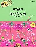 19 地球の歩き方 aruco スリランカ (地球の歩き方aruco)