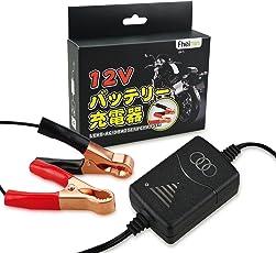 小型軽量 バッテリー充電器 12V 1A 12Vバッテリー専用 簡易型充電器 クリップ式 自転車 自動車 バイク用