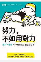 努力,不如用對力:認真≠績效,精準做重點才是贏家! (Traditional Chinese Edition) Kindle版