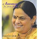 Anma The Divine Mother アンマ・ディバインマザー (聖者シリーズ)