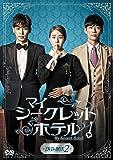 海外ドラマ マイ・シークレットホテル (第1話~第10話) マイ・シークレットホテル (第1話~第10話) 無料視聴