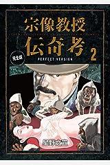 宗像教授伝奇考 完全版(2) (ビッグコミックススペシャル) Kindle版