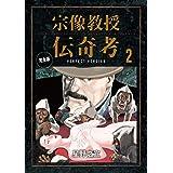 宗像教授伝奇考 完全版(2) (ビッグコミックススペシャル)