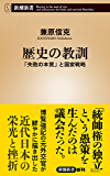 歴史の教訓―「失敗の本質」と国家戦略―(新潮新書)