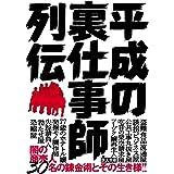 平成の裏仕事師列伝 (鉄人文庫)