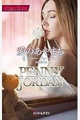 愛のあやまち 特選ペニー・ジョーダン (ハーレクイン・マスターピース) Kindle版