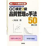 【新レベル表対応版】QC検定2級 品質管理の手法50ポイント