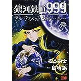 銀河鉄道999ANOTHER STORYアルティメットジャーニー 7 (7) (チャンピオンREDコミックス)