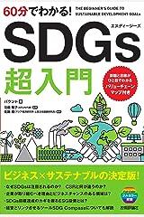 60分でわかる!  SDGs 超入門 単行本(ソフトカバー)