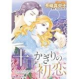 十日かぎりの初恋 (ハーレクインコミックス)