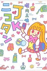JKニコタン (バンブーコミックス すくパラセレクション) Kindle版