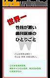 世界一性格が悪い歯科医師のひとりごと (世界一歯科ブックス)