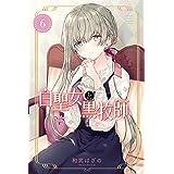 白聖女と黒牧師(6) (月刊少年マガジンコミックス)