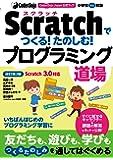 CoderDojo Japan公式ブック Scratchでつくる!たのしむ!プログラミング道場 改訂第2版 Scratch3.0対応