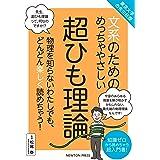 東京大学の先生伝授 文系のためのめっちゃやさしい 超ひも理論