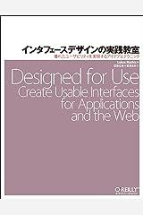 インタフェースデザインの実践教室 ―優れたユーザビリティを実現するアイデアとテクニック 大型本
