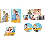 ママレード・ボーイ ブルーレイ プレミアム・エディション (初回仕様/2枚組) [Blu-ray]