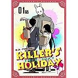 【無料】KILLER'S HOLIDAY 【単話版】(1) (コミックライド)