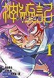 神統記(テオゴニア)1 (PASH! コミックス)