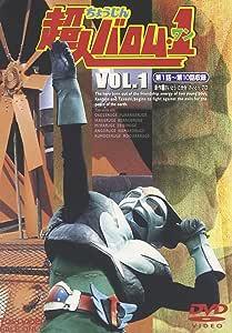 超人バロム・1 VOL.1 [DVD]