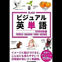 FLASH ビジュアル 英単語 日常単語編 1 FLASH ビジュアル英単語