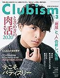 Clubism(クラビズム) 2020年 03 月号 [雑誌]表紙 白濱亜嵐