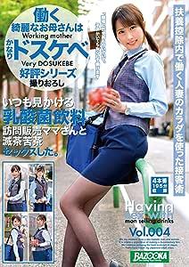 いつも見かける乳酸菌飲料訪問販売ママさんと滅茶苦茶セックスした。Vol.004 / BAZOOKA(バズーカ) [DVD]