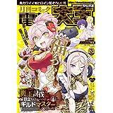 月刊コミック 電撃大王 2021年3月号