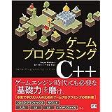 ゲームプログラミングC++