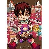 地縛少年 花子くん(16) (Gファンタジーコミックス)