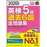 2020年度版 英検5級 過去6回全問題集 (旺文社英検書)