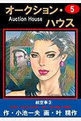 オークション・ハウス 5 Kindle版