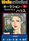 オークション・ハウス 5
