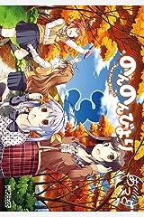 のんのんびより 3 (MFコミックス アライブシリーズ) Kindle版