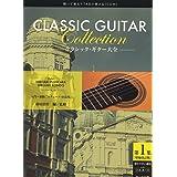 [増補改訂版]聴いて覚えてTABで弾ける クラシックギター大全 第1集 入門~初級 [エチュード・小品集] CD付