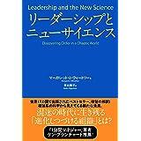 リーダーシップとニューサイエンス