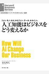 人工知能はビジネスをどう変えるか DIAMOND ハーバード・ビジネス・レビュー論文 Kindle版