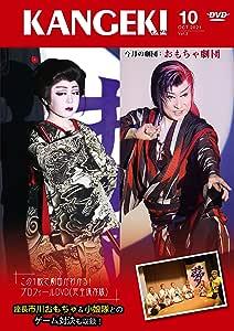 KANGEKI 2021年10月号特別編集 劇団プロフィールDVDシリーズvol.3 今月の劇団「おもちゃ劇団」