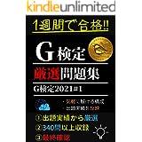 G検定 ~厳選問題集~