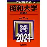 昭和大学(医学部) (2021年版大学入試シリーズ)