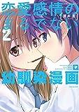 恋愛感情のまるでない幼馴染漫画 2 (バンブー・コミックス)